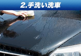 2.手洗い洗車