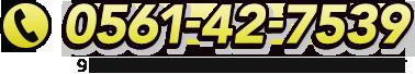 0561-42-7539