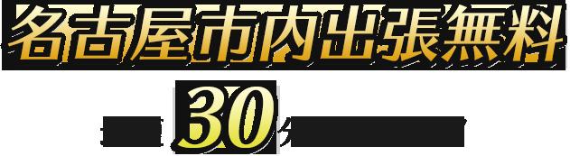 名古屋市内出張無料 最短30分でお伺い!